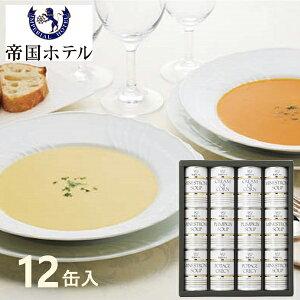 帝国ホテル スープ缶詰セット(12缶) IH-50SD 送料無料 出産内祝い 快気祝い 結婚内祝い 内祝い お返し スープ 缶 缶詰 ギフト 贈り物 詰め合わせ セット