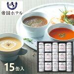 帝国ホテル缶詰セットIMT-100SD【送料無料】||出産内祝い快気祝い結婚内祝い内祝スープ缶缶詰ギフト贈り物詰め合わせセット