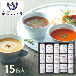 帝国ホテル 缶詰セット (15缶) IMT-100SD 送料無料 ビーフカレー スープ 缶 缶詰 お取り寄せグルメ ギフト 贈り物 詰め合わせ セット あす楽