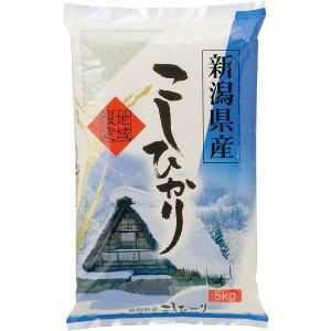 新潟県産 コシヒカリ (5kg) 内祝い お返し お米 米 グルメ ギフト 贈り物 詰め合わせ セット【29日9:59までポイント10倍】