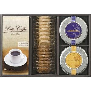 コーヒー・紅茶&クッキーセット TBL-T 内祝 お菓子 菓子折り 焼き菓子 洋菓子 スイーツ ギフト 贈り物 詰め合わせ 個包装 クッキー ホワイトデー お返し