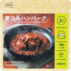 IZAMESHI 煮込みハンバーグ 635247 グルメ 惣菜 保存食 ストック 備蓄用品