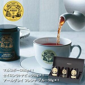 マリアージュ フレール (紅茶 マリアージュフレール マリアージュ・フレール) 紅茶3銘柄の贈り物 GS-5 3種詰め合わせ マルコポーロ セイロン アールグレイ フルーティ 紅茶 ギフト かわいい