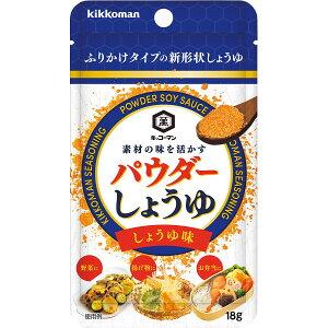 キッコーマン パウダーしょうゆ(18g) しょうゆ味 01692