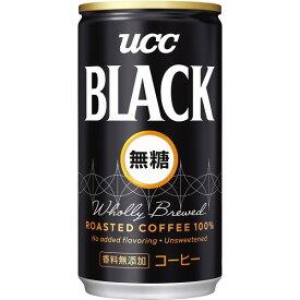 UCC ブラック無糖(30缶)ブラック無糖185g