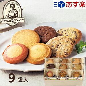 ステラおばさんのクッキー アントステラ ステラおばさん ステラズクッキー (18枚) G‐15 9袋 1袋2枚 あす楽 送料無料 お菓子 菓子折り 送料無料 洋菓子 焼き菓子 詰め合わせ 個包装 クッキー お