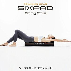 シックスパッド ボディポール SIXPAD MTG SS-AB03 ヨガポール ストレッチ ポールエクササイズ 柔軟 首 肩 胸 腰 肩甲骨 あす楽