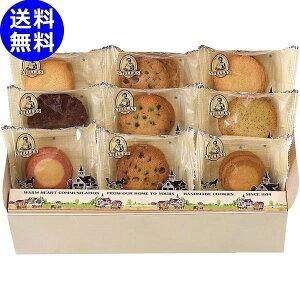 ステラおばさんのクッキー アントステラ ステラおばさん ステラズクッキー (18枚) G‐15 9袋 1袋2枚 お菓子 菓子折り 送料無料 洋菓子 焼き菓子 詰め合わせ 個包装 クッキー お礼 ごあいさつ 退