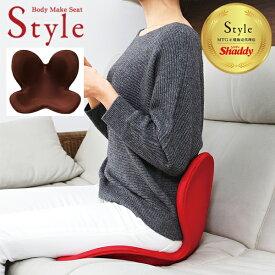 ボディメイクシートスタイル ブラウン BS-ST1917F-B Style Body Make seat MTG 正規品 姿勢矯正 送料無料 骨盤 姿勢 補正 背骨 椅子 クッション 正規品 テレワーク 在宅 在宅勤務 リモートワーク【26日9:59までポイント10倍】