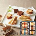 ヨックモック バラエティーギフト S YBG-20 || お菓子 菓子折り 洋菓子 焼き菓子 かしおり 洋菓子 スイーツ 食品 食べ…