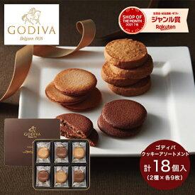 ゴディバ クッキーアソートメント(18枚) 81268 お菓子 クッキー 人気 ブランド 内祝い 手土産 ギフト プレゼント 出産内祝い 結婚祝い 引き出物 お祝い 詰合せ Chocolate