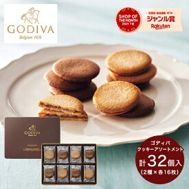 ゴディバ GODIVA クッキーアソートメント (32枚) 81269 送料無料 内祝 チョコレート ギフト スイーツ クッキー 洋菓子 セット 出産内祝い 結婚祝い 引き出物 お祝い 詰合せ Chocolate