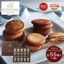 ゴディバ GODIVA クッキーアソートメント (55枚) 81271 送料無料 内祝 チョコレート ギフト スイーツ クッキー 洋菓子 セット 出産内祝い 結婚祝い 引き出物 お祝い 詰合せ Chocolate