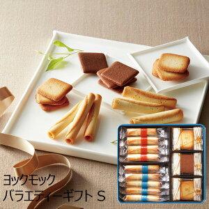 ヨックモック バラエティーギフト S YBG-20 5種31個入り プティシガール チョコレートサンド 定番 クッキー お菓子 菓子折り 焼き菓子 スイーツ 詰め合わせ 個包装 おしゃれ お礼 ご挨拶 ごあい