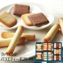 ヨックモック バラエティーギフト M YBG-30 5種41個入り プティシガール チョコレートサンド 定番 クッキー 送料無料 …