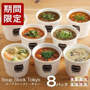 スープストックトーキョー 野菜スープとシチューのセット SST50VS 8パック シチュー スープ詰め合わせ 期間限定 季節限定 送料無料 お取り寄せ 人気 おしゃれ ギフト メーカー直送 おうち 電