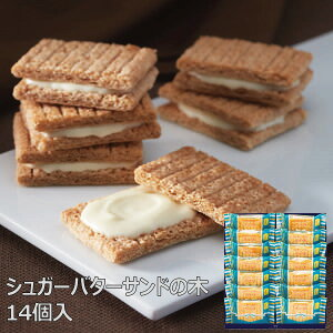 シュガーバターサンドの木 14個入 012501 お菓子 菓子折り 洋菓子 クッキー 詰め合わせ プチお礼 退職 引越し 転勤 ごあいさつ お中元 予算 1000円 おしゃれ 銀のぶどう 個包装 シュガーバターの