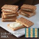 シュガーバターサンドの木 30個入 012503 出産内祝い 快気祝い 結婚内祝い 内祝 お菓子 菓子折り 洋菓子 クッキー 詰…