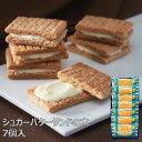 シュガーバターサンドの木 7個入 012500 お菓子 菓子折り 洋菓子 クッキー 詰め合わせ プチお礼 退職 引越し 転勤 ご…