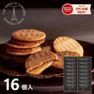 ザ・スウィーツ キャラメルサンドクッキー(16個) SCS20 内祝い お返し お菓子 菓子折り 焼き菓子 洋菓子 スイーツ 出産内祝い 快気祝い 結婚内祝い ギフト 贈り物 詰め合わせ 個包装 クッキー