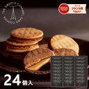 ザ・スウィーツ キャラメルサンドクッキー(24個) SCS30 内祝い お返し お菓子 菓子折り 焼き菓子 洋菓子 スイーツ 出…