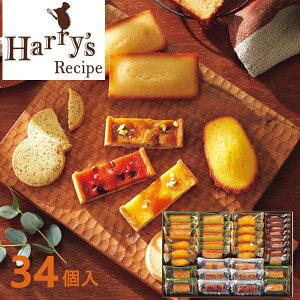 ハリーズレシピ タルト・焼き菓子セット SHHR50 送料無料 お菓子 菓子折り 洋菓子 焼き菓子 贈り物 詰め合わせ 個包装 クッキー お礼 ごあいさつ 退職 引越し 転勤 小分け【1日9:59までポイント