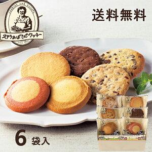 ステラおばさんのクッキー アントステラ ステラおばさん ステラズクッキー (12枚) G-10 6袋 1袋2枚 送料無料 お菓子 菓子折り 洋菓子 焼き菓子 詰め合わせ 個包装 クッキー プチお礼 ごあいさつ