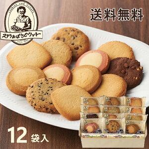 ステラおばさんのクッキー アントステラ ステラおばさん ステラズクッキー (24枚) G‐20 12袋 1袋2枚 お菓子 菓子折り 洋菓子 焼き菓子 贈り物 詰め合わせ 個包装 クッキー お礼 ごあいさつ 退