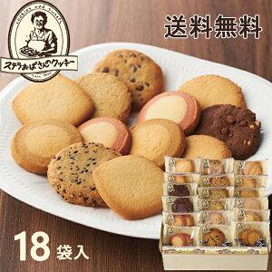 ステラおばさんのクッキー アントステラ ステラおばさん ステラズクッキー (36枚) E‐30 18袋 1袋2枚 送料無料 お菓子 菓子折り 洋菓子 焼き菓子 贈り物 詰め合わせ 個包装 クッキー お礼 ごあ