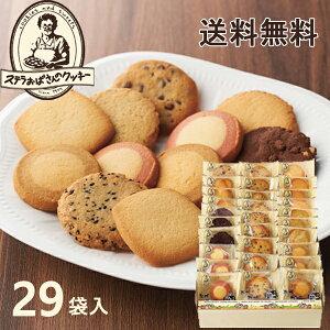 ステラおばさんのクッキー アントステラ ステラおばさん ステラズクッキー (58枚) E-50 29袋 1袋2枚 送料無料 お菓子 菓子折り 洋菓子 焼き菓子 贈り物 詰め合わせ 個包装 クッキー お礼 ごあい