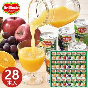 デルモンテ 果汁100%ジュース詰合せ(28本) KDF-30R ジュース フルーツジュース 送料無料 内祝い お返し 出産内祝い 快気祝い 結婚内祝い 飲料 ドリンク 食品 ギフト プレゼント 贈り物 詰め合わ