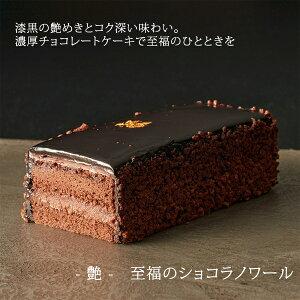 艶 至福のショコラノワール 人気 チョコ チョコレート ケーキ なめらか 濃厚 お取り寄せスイーツ ベルギー産チョコ スイーツ 送料無料 パティスリー プレザン お菓子 洋菓子 誕生日 高級 お
