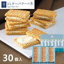 シュガーバターサンドの木 30個入 012503 内祝い お返し お菓子 菓子折り スイーツ 洋菓子 クッキー 出産内祝い 快気…