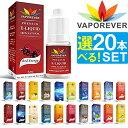 【20本セット】 電子タバコ リキッド VAPOREVER 5ml 全20種 VAPE リキッド VAPOREVER 電子たばこ VAPE リキッド 選べ…
