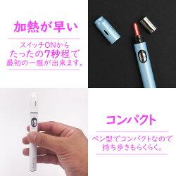 アイコス互換機互換本体PluscigV10加熱式タバコ電子タバコ加熱式電子タバコ連続吸い使用チェーンスモーク振動