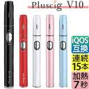 【ケース付】アイコス 互換機 iQOS 互換 Pluscig V10 アイコス 互換品 iQOS 互換機 加熱式タバコ 加熱式電子タバコ 電…