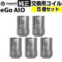 eGo AIO コイル 純正 5個セット Joyetech BF SS316 0.6Ω 1.0Ω 1.5Ω eGo AIO 電子タバコ 交換用コイル 標準 Joyetec…