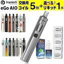 【リキッド付】 Joyetech eGo AIO 電子タバコ VAPE ベイプ Joyetech eGo AIO 電子タバコ VAPE ベイプ スターターキッ…
