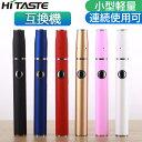 互換 アイコス互換機 互換品 HITASTE Quick 2.0 加熱式タバコ 加熱式電子タバコ 電子タバコ 本体 連続 吸い 使用 チェ…