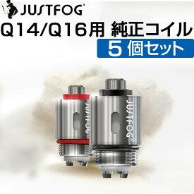 JUSTFOG Q14 Q16 コイル ジャストフォグ 純正 5個セット 1.6Ω 1.2Ω JUSTFOG Q14 Q16 S14 G14 C14 P14A P16A 電子タバコ 交換用コイル 標準 MTL Coil