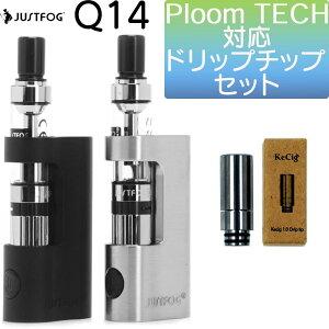 【たばこカプセル対応セット】JUSTFOG Q14 電子タバコ VAPE ベイプ プルームテック プラス プルームテックプラス Ploom TECH TECH+ ジャストフォグ スターター キット 本体 おすすめ コンパクト スリ