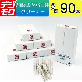 クリーニングスティック アイコス用クリーナー 綿棒 Cleaning sticks 90本 3箱 加熱式タバコ 加熱式電子タバコ 電子タバコ 01