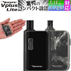 VEEAPE Vplus Lite たばこカプセル対応 互換機 スターターキット 電子タバコ ベイプ VAPE 電子タバコ VAPE ベイプ 本体 おすすめ コンパクト スリム 小型 タール ニコチン0 電子煙草 禁煙