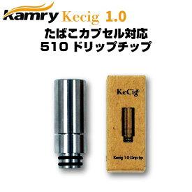 Kamry Kecig 1.0 プルームテックプラスのたばこカプセルに対応 ドリップチップ マウスピース ドリチ カムリ ケーシグ Drip tip