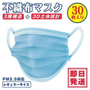 【在庫あり】即納 30枚セット 使い捨てマスク 30枚入り ウィルス 花粉症対策 三層構造 不織布マスク 男女兼用 ホワイト ブルー
