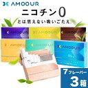 AMOOUR アムール ニコチン0 ニコチンゼロ スティック 茶葉 3箱 セット 互換機 加熱式タバコ 電子タバコ 禁煙 互換 コ…