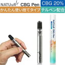 CBD リキッド NATUuR CBG Pen ナチュール テルペン 電子タバコ VAPE 使い捨て ペン 使い切りCBDオイル CBD ヘンプ カ…
