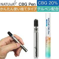 CBDリキッドNATUuRCBGPenナチュールテルペン電子タバコVAPE使い捨てペン使い切りCBDオイルCBDヘンプカンナビジオールカンナビノイドオランダ産BLUEDREAM