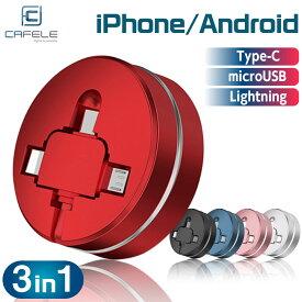 充電ケーブル CAFELE 3in1 iPhone Android Type-C Lightning microUSB 巻き取り 巻取り 式 アンドロイド USB 急速充電 データ転送