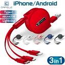 充電ケーブル CAFELE 3in1 iPhone Android Type-C Lightning microUSB 巻き取り 巻取り 式 アンドロイド USB 急速充電…